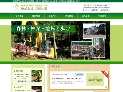 株式会社堀川林業公式ホームページ